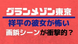 グランメゾン東京 3話